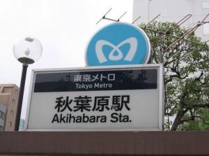 Japonsko - Tokyo - Akihabara